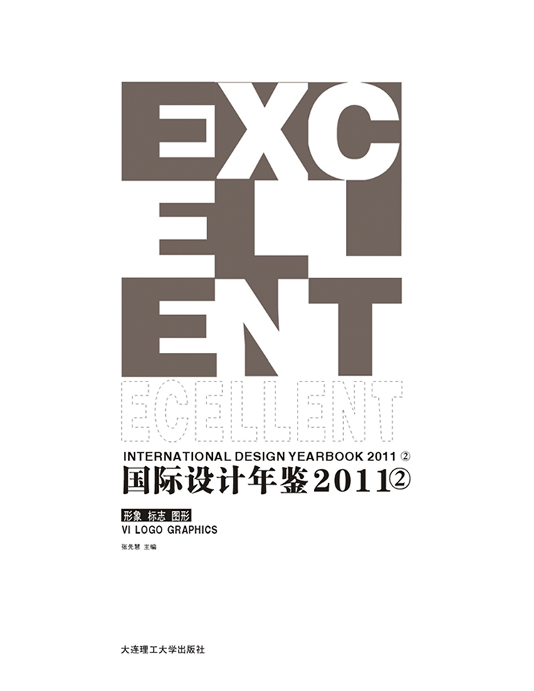 ceft-and-company-ny-agency-press-china-international-design-yearbook-001