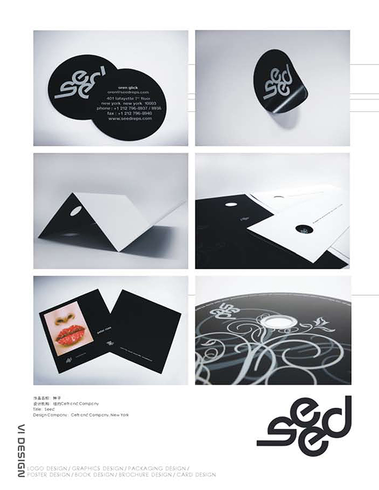 ceft-and-company-ny-agency-press-china-international-design-yearbook-004